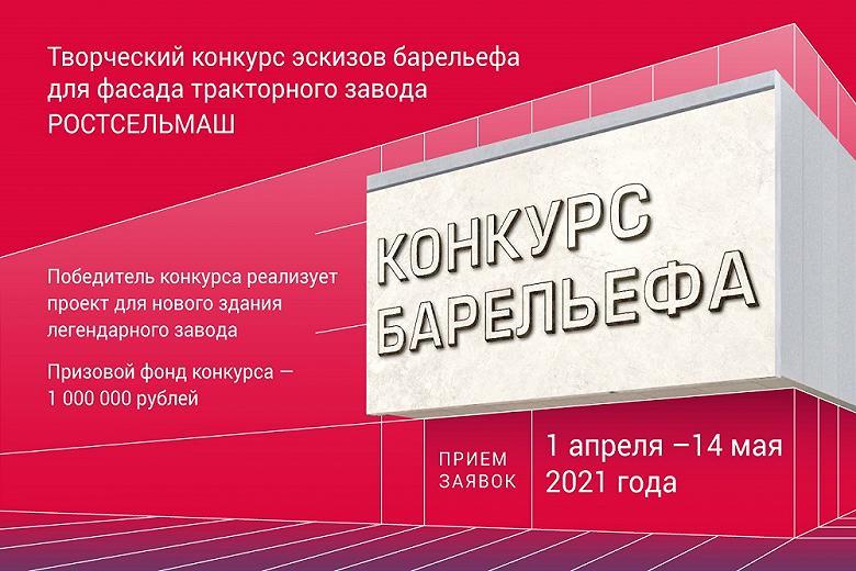 Объявлен конкурс эскизов барельефа для фасада тракторного завода Ростсельмаш